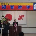 富士商工会議所新年賀詞交歓会での会頭挨拶