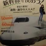 [新幹線を使おう!!]パンフに期待をしながらも・・・