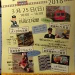 岳南電車創業70周年を盛り上げましょう!