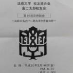 法政大学校友会、健康第一で更なる広がりを!!