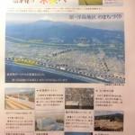 浮島地区での市政報告会のお知らせ!