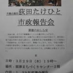 議会報告会のお知らせ!