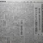 須津古墳群保存活用計画策定へ(岳南朝日新聞)