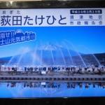 開催間際での市政報告会のお知らせ!