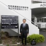 東海大学跡地の先端農業推進拠点「AOI-PARC]を視察!!