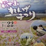 新幹線と富士山と菜の花も捨てがたい!!