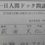 早期発見、早期治療の為に!!