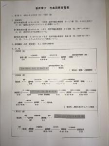 1視察工程表