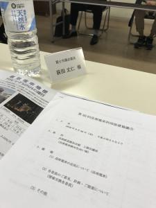 岳南電車協議会