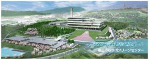 新環境クリーンセンター